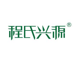 程氏兴源字体设计