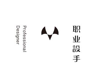 职业设手logo